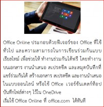 Office Online